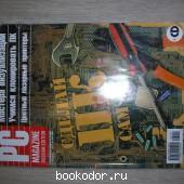 Журнал PC Magazine. Персональный компьютер сегодня. № 11 (185). Ноябрь 2006