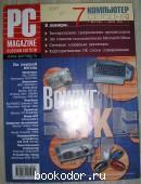 Журнал PC Magazine. Персональный компьютер сегодня. № 7 (157). Июль 2004