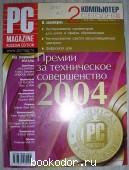 Журнал PC Magazine. Персональный компьютер сегодня. № 2 (164). Февраль 2005