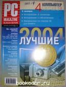 Журнал PC Magazine. Персональный компьютер сегодня. № 4 (166). Апрель 2005