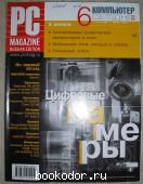 Журнал PC Magazine. Персональный компьютер сегодня. № 6 (168). Июнь 2005