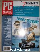 Журнал PC Magazine. Персональный компьютер сегодня. № 7 (169). Июль 2005
