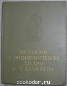 История в энциклопедии Дидро и Д`Аламбера. 1978 г. 290 RUB