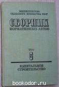 Сборник нормативных актов. Том 6. Капитальное строительство. 1980 г. 170 RUB