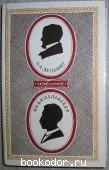 Избранное. Дельвиг А.А., Кюхельбекер В.К. 1987 г. 500 RUB