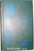 Невероятный мир. Сборник зарубежной фантастики . 1989 г. 170 RUB