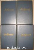 Собрание сочинений. В 4 томах. Лермонтов М. Ю. 1957 г. 650 RUB