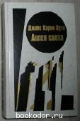Ангел света. Роман. Рассказы. Оутс Дж. К. 1987 г. 100 RUB