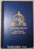 Немецкие шванки и народные книги XVI века.