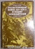 Русско-турецкая война 1877-1878 гг. и подвиг освободителей. Генов Ц. 1979 г. 200 RUB