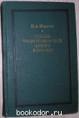 Гибель наполеоновской армии в России. Жилин П.А. 1974 г. 170 RUB
