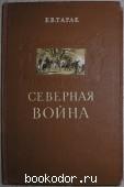 Северная война и шведское нашествие на Россию. Тарле Е.В. 1958 г. 670 RUB