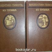 Из тупика. Роман-хроника в двух томах. Пикуль В.С. 1987 г. 200 RUB