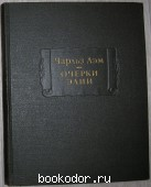 Очерки Элии. Лэм Чарльз. 1979 г. 250 RUB