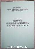 Состояние и использование земель Волгоградской области. 2002 г. 90 RUB