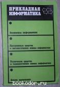 Прикладная информатика. Выпуск 1(10).
