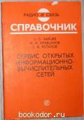 Сервис открытых информационно-вычислительных сетей. Зайцев С.С., Кравцунов М.И., Ротанов С.В. 1990 г. 90 RUB