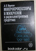 Микропроцессоры и микроЭВМ в радиоэлектронных средствах.