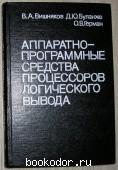 Аппаратно-программные средства процессоров логического вывода. Вишняков В.А., Буланже Д.Ю. 1991 г. 350 RUB