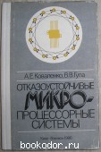 Отказоустойчивые микропроцессорные системы. Коваленко А.Е., Гула В.В. 1986 г. 200 RUB