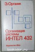 Организация системы Интел 432.