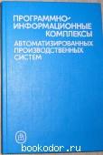 Программно-информационные комплексы автоматизированных производственных систем.
