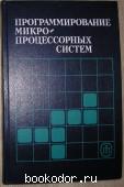 Программирование микро-процессорных систем.