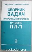 Сборник задач по программированию на языке ПЛ/1.