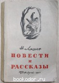 Повести и рассказы. Ляшко Н. 1947 г. 150 RUB
