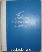 Повесть о настоящем человеке. Полевой Борис. 1949 г. 150 RUB