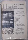Без переводчика. Дружинин В.Н. 1965 г. 150 RUB