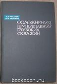 Осложнения при креплении глубоких скважин. Булатов А. И., Сидоров Н. А. 1966 г. 700 RUB