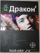 Дракон 2. Книга вторая: Назад в будущее. Алимов Игорь. 2011 г. 170 RUB