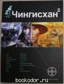 Чингисхан 2. Книга вторая: Чужие земли. Волков Сергей. 2010 г. 150 RUB