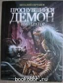 Проснувшийся демон: Демон-император. Сертаков Виталий. 2010 г. 150 RUB