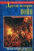 Другая история войн. Дмитрий Калюжный Александр Жабинский. 2003 г. 200 RUB
