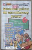 Домашняя работа по английскому языку за 6 класс к учебнику М.З.Биболетовой и др.`Enjoy English`.