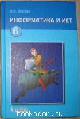 Информатика и ИКТ. Учебник для 6 класса.