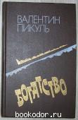 Богатство. Роман. Пикуль В.С. 1991 г. 80 RUB