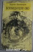 Всевидящее Око: Сборник научно-фантастических произведений. Шахназаров Г. Х. 1989 г. 80 RUB