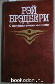 О скитаньях вечных и о Земле. Брэдбери Р. 1987 г. 90 RUB