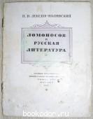 Ломоносов и русская литература.