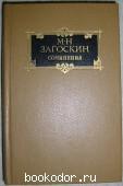Сочинения в двух томах. Отдельный 1-й том. Историческая проза. Загоскин М.Н. 1987 г. 120 RUB