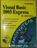 Visual Basic 2005 Express на практике. (+ СD)