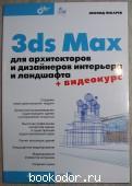 3ds Max для архитекторов и дизайнеров интерьера и ландшафта. (+ СD)