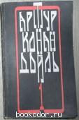 Собрание сочинений в 12 томах. Отдельный 1-й том.