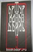 Собрание сочинений в 12 томах. Отдельный 3-й том.