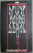 Собрание сочинений в 12 томах. Отдельный 4-й том.