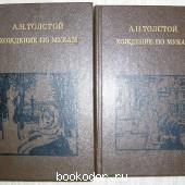 Хождение по мукам. Трилогия. В двух томах. Толстой А.Н. 1984 г. 190 RUB