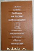 Искусственый интеллект и Пролог на микроЭВМ. Макаллистер Дж. 1990 г. 200 RUB